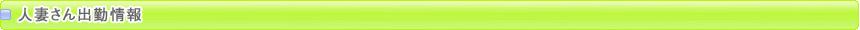「ママれもん 錦糸町店」錦糸町風俗 人妻 ホテヘル/ホテルヘルス-人妻出勤情報-
