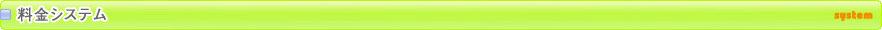 錦糸町風俗 人妻 風俗 ホテヘル/ホテルヘルス「ママれもん 錦糸町店」料金 システムページ 案内